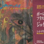 Born Of Frustration (Japan)